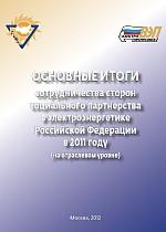 Основные итоги сотрудничества 2011