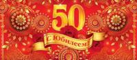 Поздравление от имени Генерального директора Объединения РаЭл А.В. Замосковного в связи с 50-летним юбилеем ПАО «Якутскэнерго»