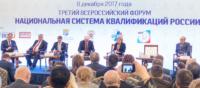 Представители Объединения РаЭл приняли участие в мероприятиях, состоявшихся в рамках Третьего Всероссийского форума «Национальная система квалификаций России»