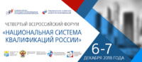Началась регистрация участников на Четвертый Всероссийский Форум «Национальная система квалификаций России» — 6-7 декабря, г. Москва