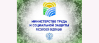 ссоциация «ЭРА России» приняла участие в обсуждении инициативы ФНПР об установлении минимальных тарифных ставок  на уровне не ниже МРОТ