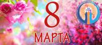 Ассоциация поздравляет милых женщин с 8 Марта!