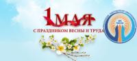 Ассоциация «ЭРА России» от всей души поздравляет с Праздником Весны и Труда!
