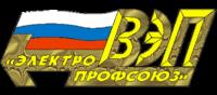 Ассоциация «ЭРА России» поздравляет своих социальных партнёров – Всероссийский Электропрофсоюз – со 113-й годовщиной со дня образования первого профсоюза энергетиков России