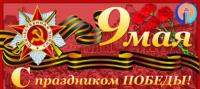 Ассоциация поздравляет с Днем Великой Победы!