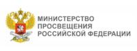 В Минпросвещения России состоялось обсуждение вопросов корректировки перечней профессий и специальностей СПО