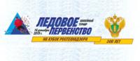 Кубок Ростехнадзора по хоккею в 2019 году будет посвящен 300-летию российского горного и промышленного надзора